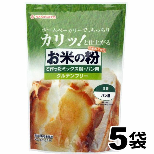 米粉 パン用 グルテンフリー お米の粉で作ったミックス粉・パン用 2.5kg (500g×5袋) 送料無料 ホームベーカリー 国産米粉 小麦不使用 家