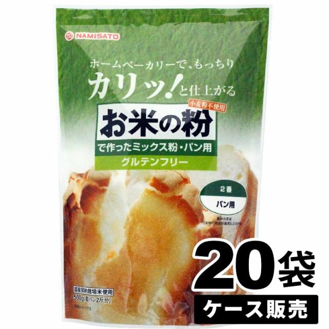 米粉 パン用 グルテンフリー お米の粉で作ったミックス粉・パン用 10kg (500g×20袋) 送料無料 ホームベーカリー 国産米粉 小麦不使用 ケ