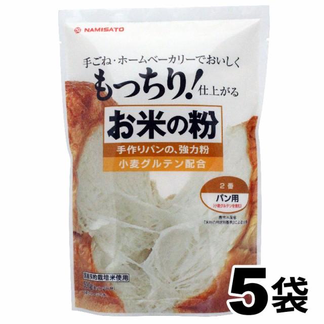 送料無料 強力粉 米粉 お米の粉 手作りパンの強力粉 2 5kg(500g×5袋) 国産米粉 パン用 ホームベーカリー 【あす着対応】