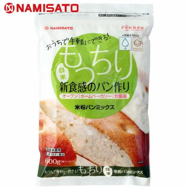 米粉 国産 パンミックス 白米 600g 小麦グルテン配合 波里