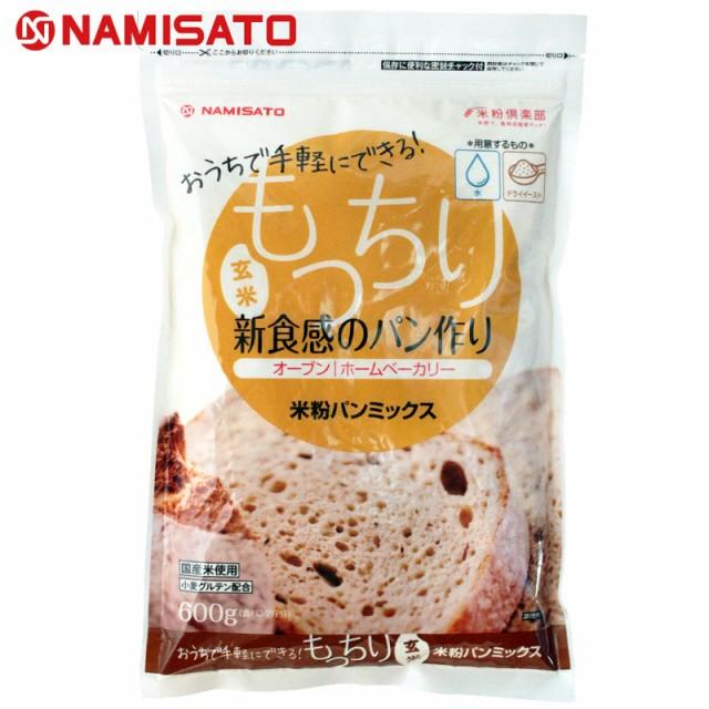 米粉 パンミックス 玄米 600g 国産米 ホームベーカリー ミックス粉 玄米粉 【あす着対応】