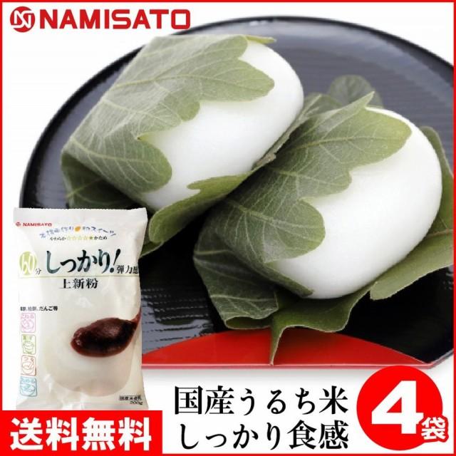 上新粉 200g 国産米 草餅 桜餅 だんご 手作り 和菓子 波里 namisato 【あす着対応】
