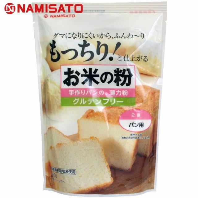 米粉 お米の粉 手作りパンの薄力粉 450g グルテンフリー 国産 無添加 パン用 即日発送 あすつく