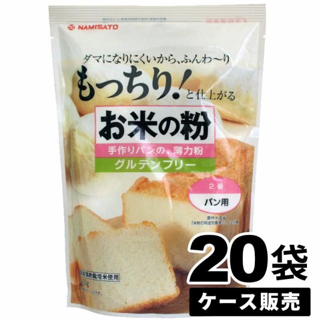 送料無料 米粉 グルテンフリー お米の粉 手作りパンの薄力粉 9kg(450g×20袋) 国産米粉 小麦不使用 家庭用 【あす着対応】