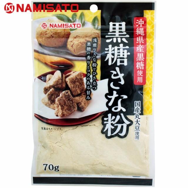 黒糖きな粉 70g 沖縄県産 黒糖 食品 きなこ 国産 大豆 【あす着対応】