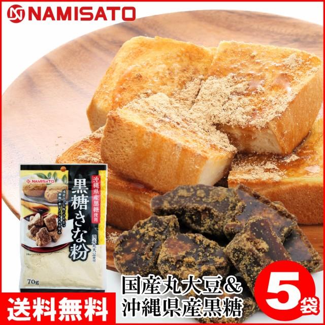 送料無料 1000円ポッキリ 黒糖きな粉 350g(70g×5袋) 沖縄県産 黒糖 食品 きなこ 国産 大豆