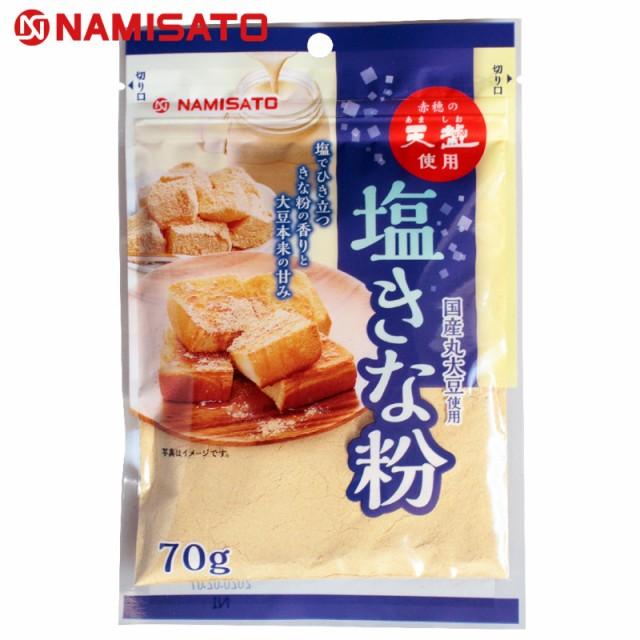 塩きな粉 70g 熱中症対策 塩分補給 食品 きなこ 国産 大豆 【あず着対応】