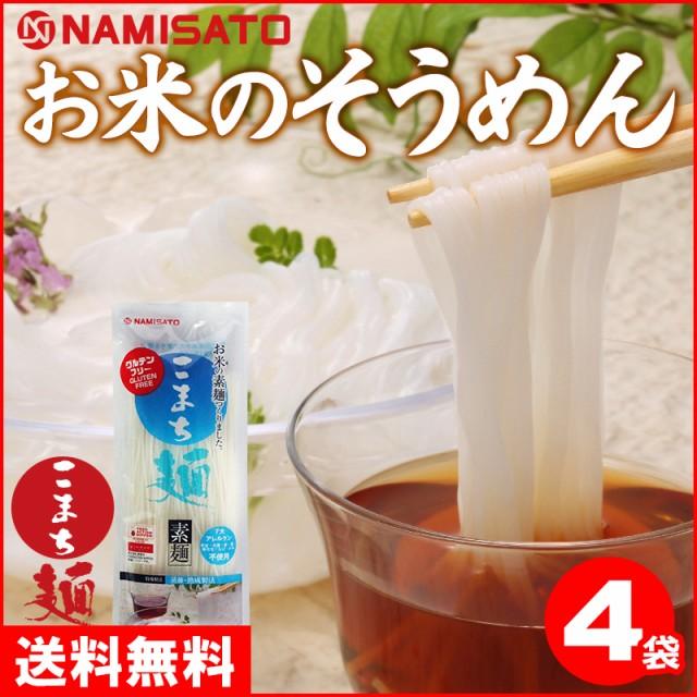 お米のそうめん こまち麺 素麺 200g×4袋(8食入) 送料無料 グルテンフリー お試し 1000円 ポッキリ 食品