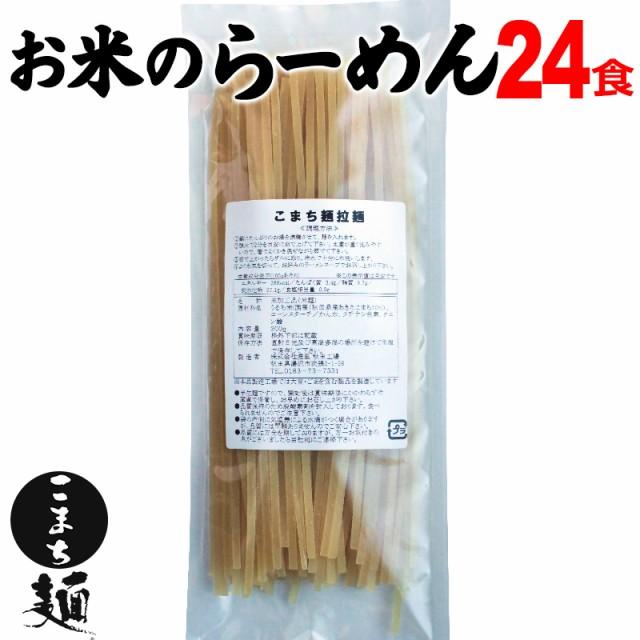 送料無料 米粉 ラーメン グルテンフリー お米のラーメン こまち麺 拉麺 24食(200g×12袋)【あす着対応】