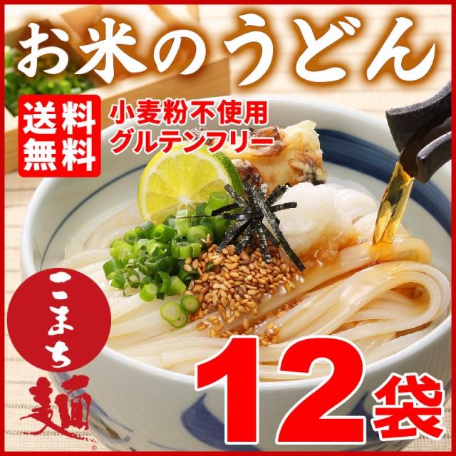 米粉 うどん 乾麺 グルテンフリー お米のうどん こまち麺 200g×12袋 (24食入) 送料無料 無塩 半生麺 即日発送 あすつく