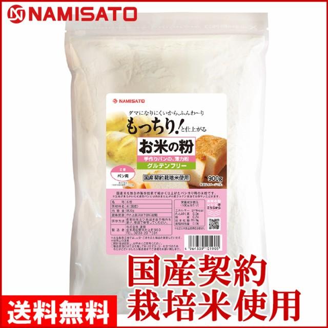 米粉 お米の粉 手作りパンの薄力粉 900g グルテンフリー 国産 無添加 パン用