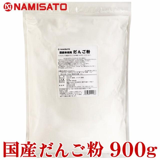波里 だんご粉 900g 国産米使用 グルメ食品 お菓子 国産 団子粉 もち米 うるち米 串だんご 柏餅 おしるこ