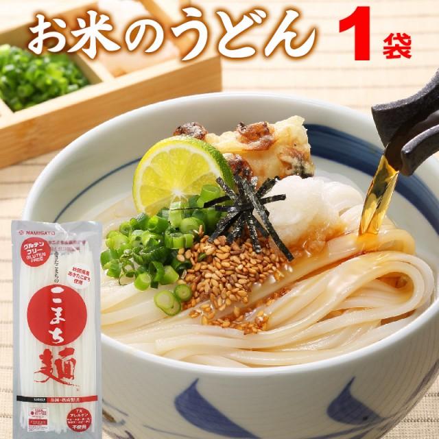 米粉 うどん 乾麺 グルテンフリー お米のうどん こまち麺 200g (2食入) 無塩 半生麺 即日発送 あすつく