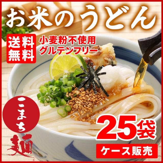 送料無料 米粉 うどん 乾麺 グルテンフリー お米のうどん こまち麺 200g×25袋 業務用 徳用 【あす着対応】
