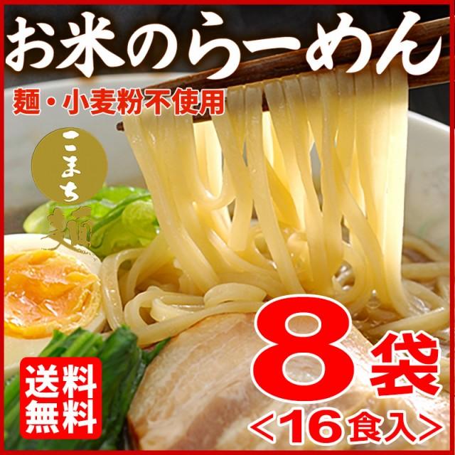送料無料 お米のラーメン こまち麺 拉麺 300g×8袋セット(16食入) 【あす着対応】