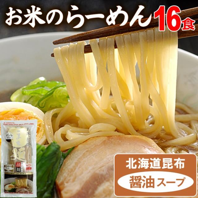 ラーメン グルテンフリー お米のラーメン こまち麺 拉麺 醤油スープ付 272g×8袋 (16食入) 送料無料 即日発送 あすつく
