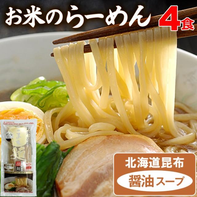 ラーメン グルテンフリー お米のラーメン こまち麺 拉麺 醤油スープ付 272g×2袋 (4食入) 送料無料