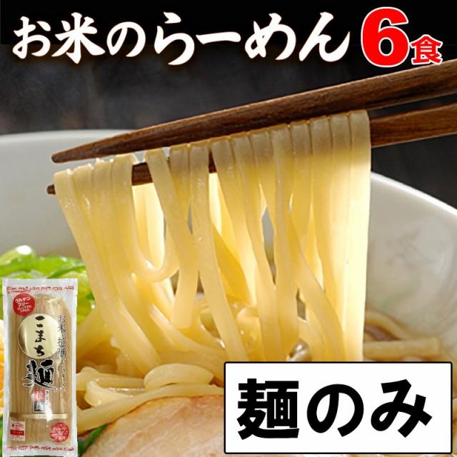 米粉 ラーメン グルテンフリー お米のラーメン こまち麺 拉麺 250g×3袋 (6食入) 送料無料 無塩 半生麺