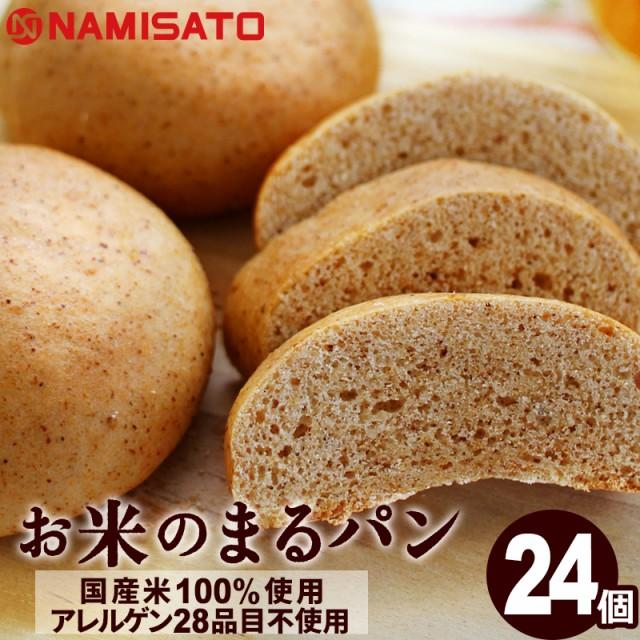 グルテンフリー パン お米のまるパン 24個 送料無料 米粉パン 玄米パン 丸パン ロングライフパン 国産
