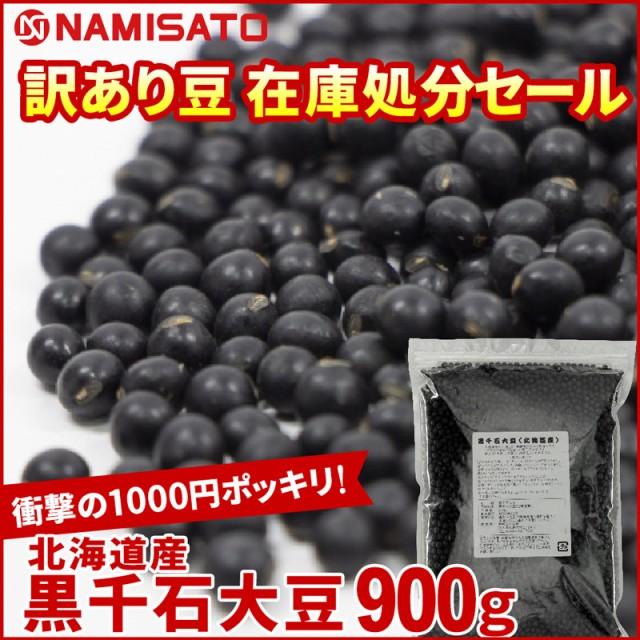 送料無料 訳あり 幻の黒千石大豆 北海道産 900g 送料無料 業務用