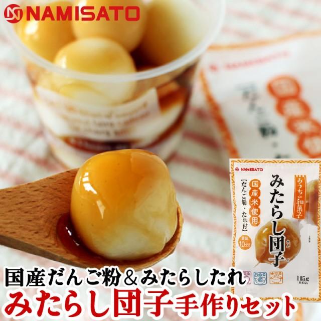 手作りキット 和菓子 みたらし団子 115g 国産 だんご粉 たれ付 子供 お菓子