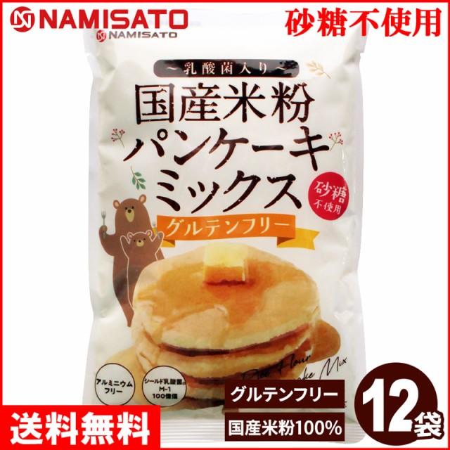 パンケーキミックス グルテンフリー 砂糖不使用 国産米粉パンケーキミックス 200g×12袋 送料無料 アルミフリー 小麦不使用 即日発送 あ