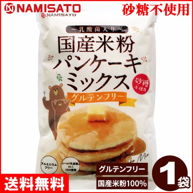 砂糖不使用米粉パンケーキミックス 200g グルテンフリー アルミフリー 国産 送料無料 お試し