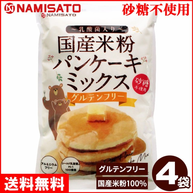 砂糖不使用米粉パンケーキミックス 200g×4袋 送料無料 グルテンフリー アルミフリー 国産