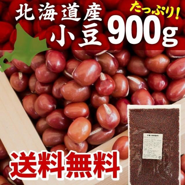 小豆 あずき 北海道産 900g 送料無料 国産 小粒
