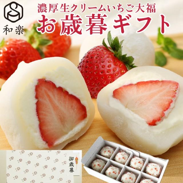 お歳暮 ギフト お菓子 生クリームいちご大福 8個入 送料無料 アイス スイーツ 和楽