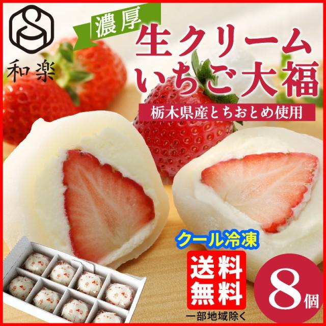 ギフト お菓子 生クリームいちご大福 8個入 送料無料 アイス スイーツ 和楽