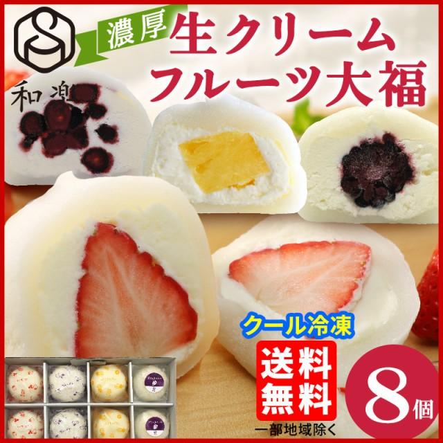 ギフト お菓子 生クリームフルーツ大福 アソート8個入 送料無料 アイス スイーツ 和楽