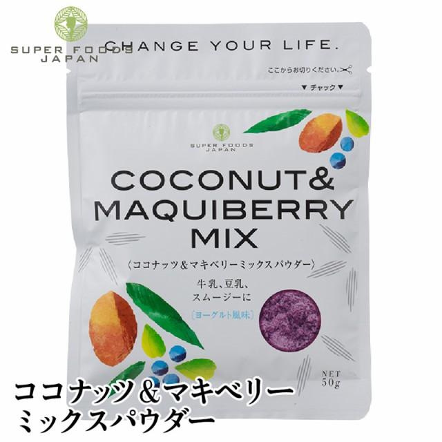 ココナッツ マキベリーミックスパウダー 50g 粉末 【あす着対応】