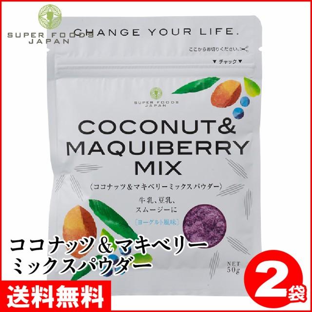 送料無料 1000円 ポッキリ ココナッツ マキベリーミックスパウダー 100g(50g×2袋) 粉末