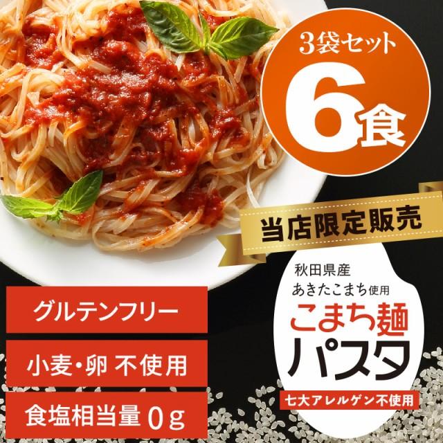 お米のパスタ こまち麺パスタ 250g×3袋(6食入) 送料無料 グルテンフリー お試し 1000円 ポッキリ 食品