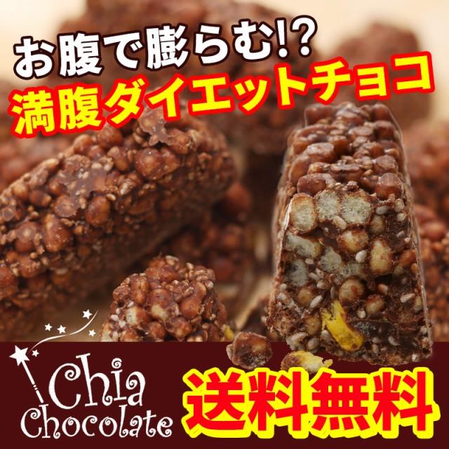 送料無料 ダイエット食品 置き換え 食べ物 魔法のチョコ チアチョコレート 280g