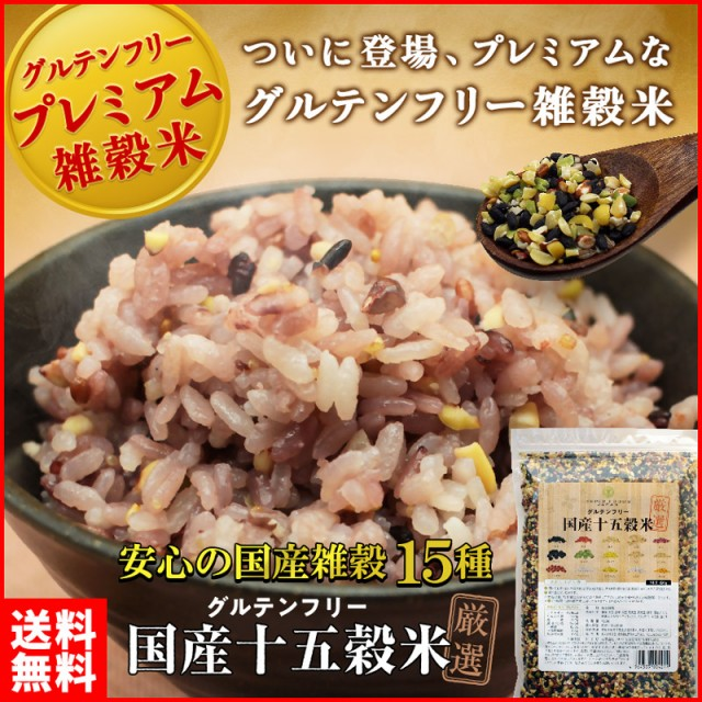 雑穀米 グルテンフリー 厳選国産 十五穀米 450g 送料無料 無添加