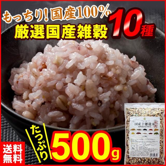 雑穀米 国産十雑穀米 500g 送料無料 黒米 赤米 大麦 押麦 大豆 もちきび もちあわ もろこし ひえ うるちあわ