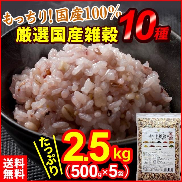 雑穀米 国産十雑穀米 2.5kg (500g×5袋) 送料無料 無添加 即日発送 あすつく