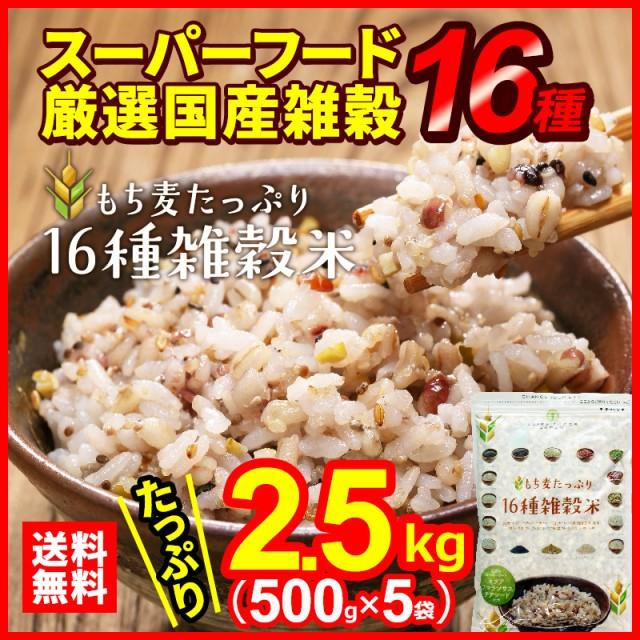 雑穀米 もち麦たっぷり16種雑穀米 2.5kg (500g×5) 送料無料 スーパーフード もち麦 チアシード キヌア アマランサス 業務用 大容量 徳用