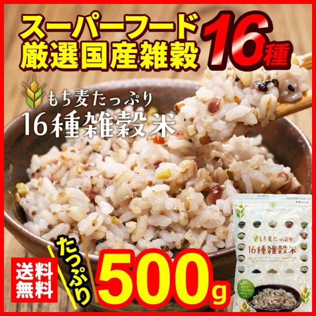 雑穀米 もち麦たっぷり16種雑穀米 500g 送料無料 スーパーフード配合 チアシード キヌア アマランサス