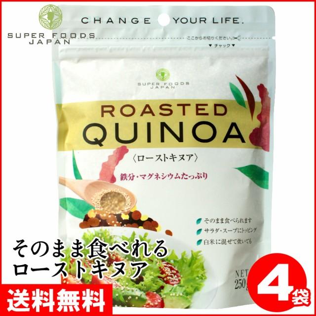 送料無料 キヌア ローストキヌア 1kg (250g×4袋) キノア 雑穀米