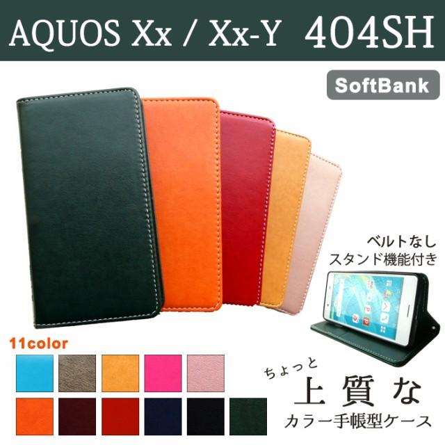 AQUOS Xx 404SH ケース カバー 手帳 手帳型 ちょっと上質なカラーレザー スマホケース スマホカバー アクオス Xx SoftBank