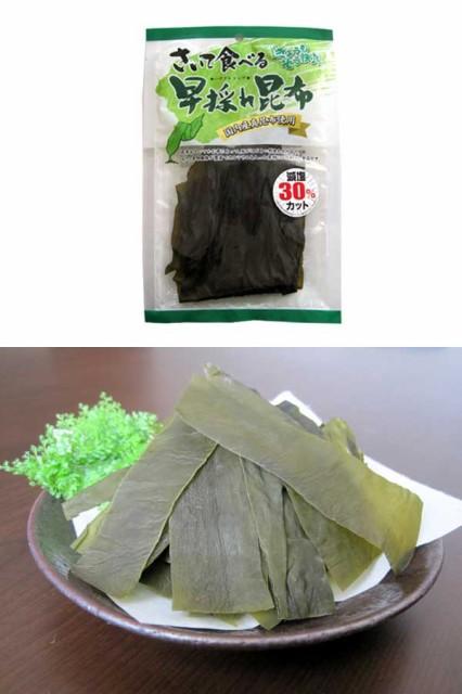 減塩 自然の美味しさ さいて食べる早採れ昆布(減塩)30g【江戸屋】