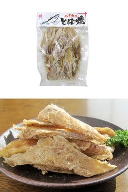 燻製 やわらかい 北海道 氷下魚のとば燻123g【江戸屋】
