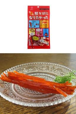 北海道産鮭使用 食べやすいスティック状 チョイ辛な明太味 鮭とばになりたかった21g【江戸屋】