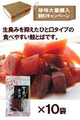 【大量購入割引キャンペーン】サーモンダイス46g×10袋