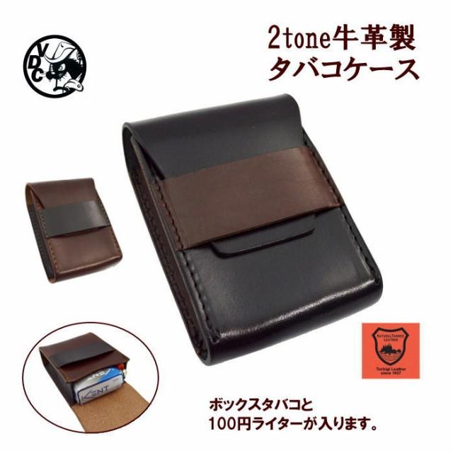 タバコケース レザー シガレットケース 牛革 日本製 オイルレザー
