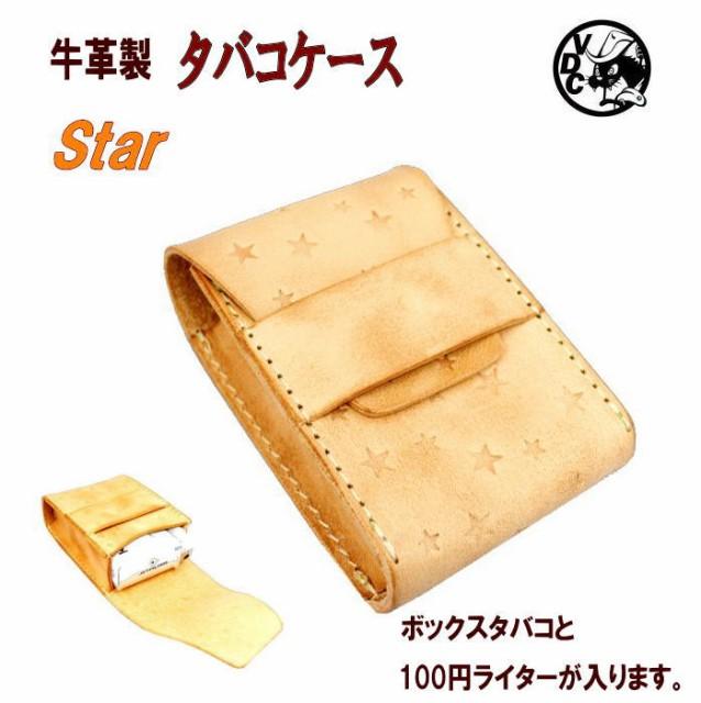 タバコケース シガレットケース レザー 星柄 スタンプ 焦がしヌメ革