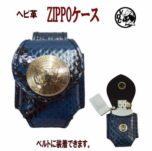 ZIPPOケース ライターケース BLUE パイソン革 ベルトループ コインコンチョ